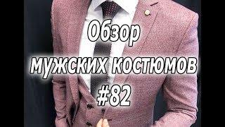 Обзор мужских костюмов #82