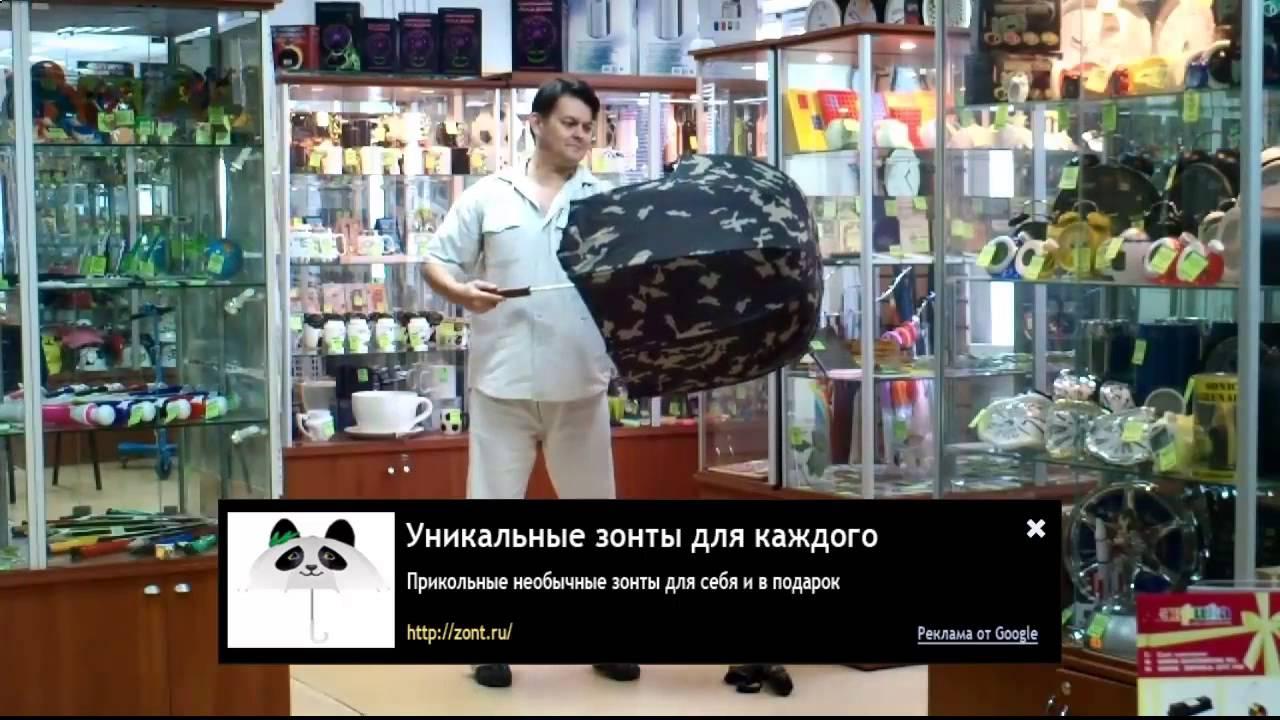 зонты купить харьков - YouTube