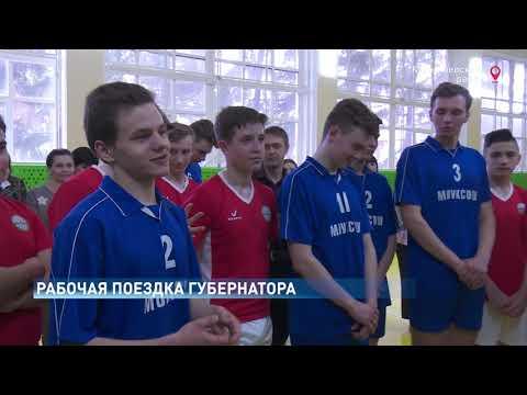ЦРБ отремонтируют, а школу уже обновили: рабочая поездка губернатора в Куйбышевский район