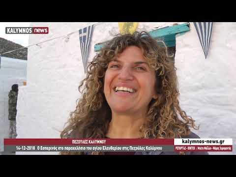 14-12-2018 Ο Εσπερινός στο παρεκκλήσιο του αγίου Ελευθερίου στις Πεζούλες Καλύμνου