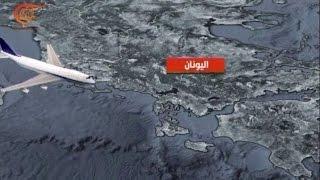 وزارة الطيران المصرية تعلن تحطّم الايرباص وسقوطها في البحر     20-5-2016