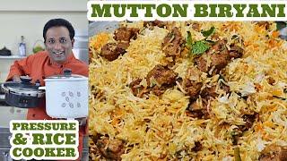 राइस कुकर मटन बिरयानी- Rice Cooker Mutton Biryani Recipe