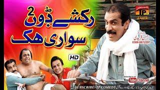 Rakshay Doon Sawari Hik | Akram Nizami | TP Comedy