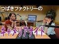 小野田紗栞・谷本安美のキャメリアナイト 2018年9月7日 第27回