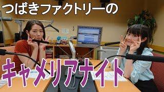 東海ラジオ『つばきファクトリーのキャメリアナイト』 2018年9月7日放送...