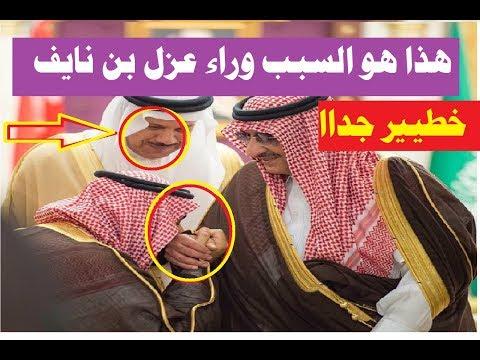خبر عاااجل وخطييبر   هذا هو السبب وراء عزل السعودية لـ محمد بن نايف  من منصبه