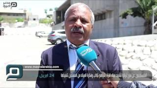 بالفيديو| فلسطينيون عن ميناء غزة: غير قابل للتنفيذ