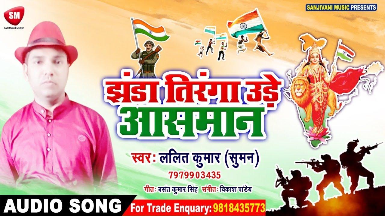 Bhojpuri Desh Bhakti Song Jhanda Tiranga Ude Aasman Lalit Kumar Suman Desh Bhakti Song 2020 Youtube