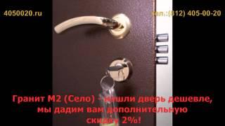 Дверь гранит М2 село(Дверь гранит М2 село http://4050020.ru/dveri/dveri-granit-selo/, 2013-08-12T20:07:59.000Z)