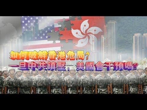 夏业良:如何破解香港危局?美国会干预吗?