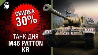 Корейский М46 Patton KR - Новый премиум танк - обзор от Sn1p3r90 и DNIWE [World of Tanks]