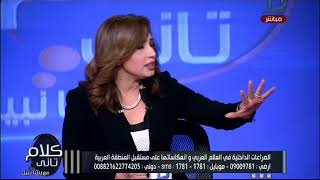 كلام تانى| باحث بمركز الأهرام: على عبد الله صالح لم يقضى على الحوثيين للضغط على السعودية