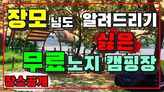 장모님도 알려드리기 싫은 무료 노지 캠핑장노지 공개 /…