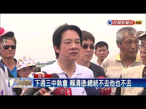 5月29日中執會 賴清德:總統不去他也不去-民視新聞