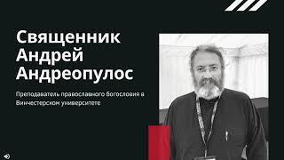 Интервью со свящ. Андреем Андреопулосом (Оксфорд, 21 августа 2019 г.).