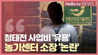 [단독] 장흥농업기술센터 소장, 청태전 사업비 유용 ′…