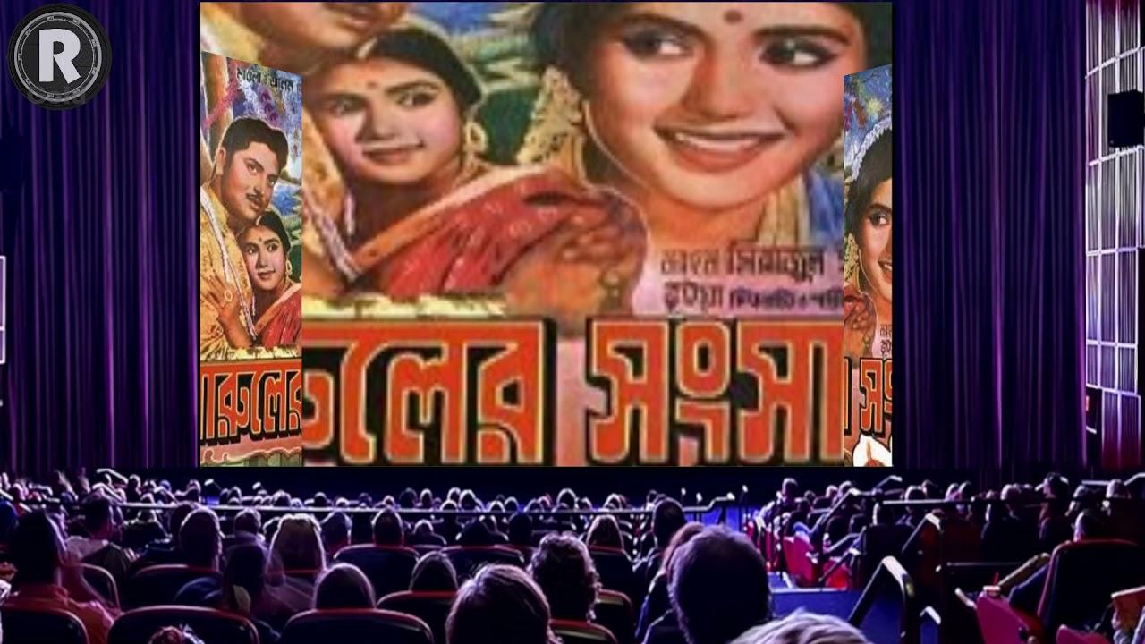 Download Ogo Prem Korite _ Lovely Yasmin & Chorus _ Film _ Paruler Songsar পারুলের সংসার 1969