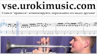 Уроки трубы Luis Fonsi - Despacito Ноты Самоучитель часть 2 um-a821