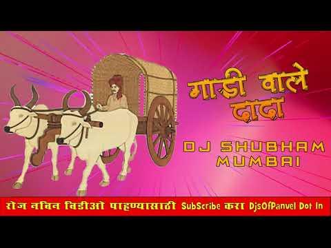 gadi-wale-dada-dj-shubham-mumbai