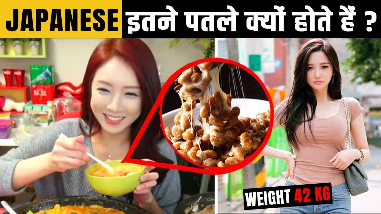 क्या है जापान के लोगों का स्लिम रहने का राज़?   Why will You Never Find a Fat Japanese?