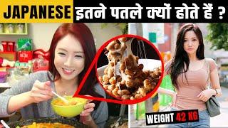 क्या है जापान के लोगों का स्लिम रहने का राज़? | Why will You Never Find a Fat Japanese?