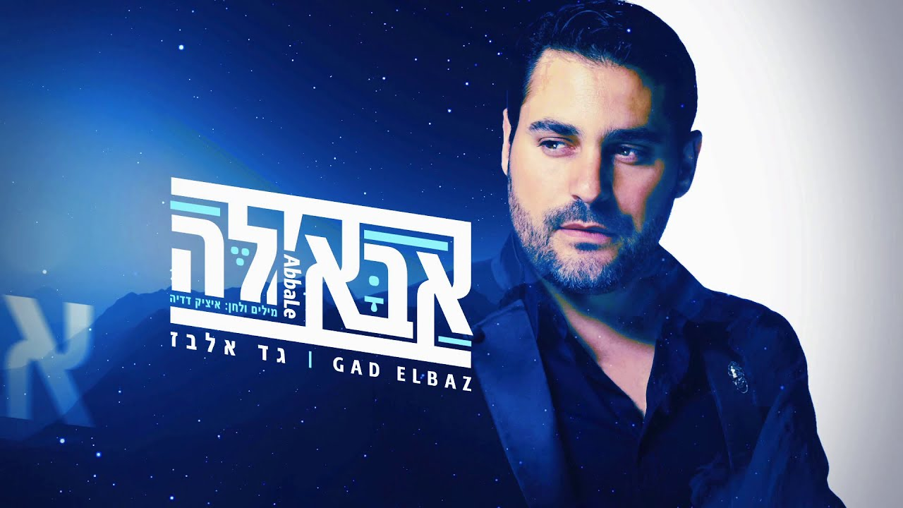 Gad Elbaz - Abale גד אלבז - אבאלה