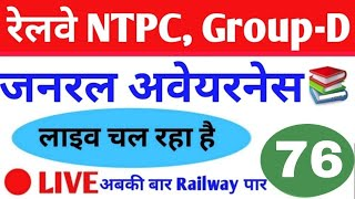 #LIVE #General_Awareness #Part_76 for Railway NTPC, Group D, SSC Exam #Daily_Class