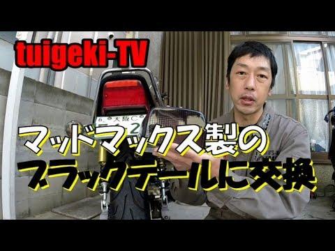 ゼファー400のテールレンズ交換 マッドマックス製 加工要!! - YouTube