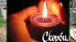 Зажгите свечи когда хоронят сына мать
