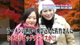 私いきなり社長シリーズ!第2弾【ラーメン店】 私と社長。 動画 29