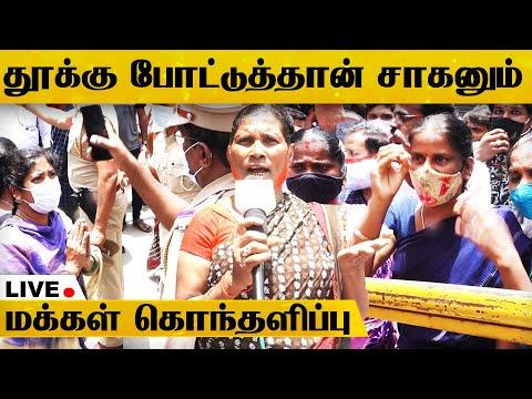 எங்க நிலைமையை பாருங்க.. கண் கலங்கி கதறிய பெண்கள் - T.Nagar-ல் வெடித்த போராட்டம்..! | Chennai | HD