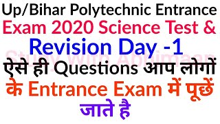 Up Polytechnic Entrance Exam Preparation 2020 Science Important Questions Test And Revision