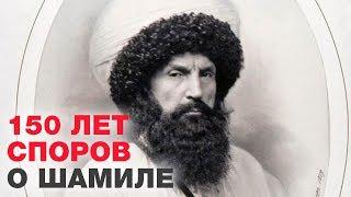 Шамиль заставил Россию посмотреть на себя со стороны... Ислам и Россия: XIV веков вместе