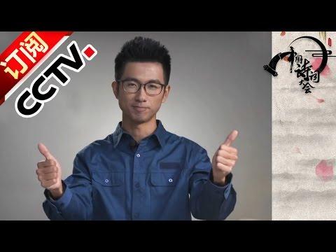 《中国诗词大会(第二季)》精编版 20170223 腹有诗书气自华 | CCTV