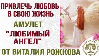 """Как сделать амулет.Амулет """"Любимый ангел"""" поможет привлечь любовь в свою жизнь"""