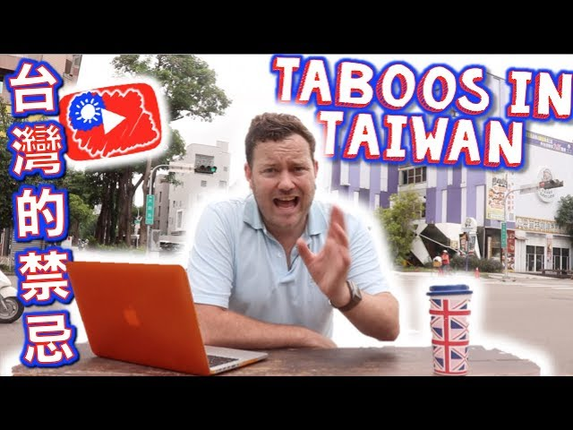 台灣的禁忌! Taboos in TAIWAN!