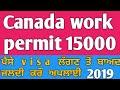 Canada work permit visa 2019 farmers. General labor. Heavy duty truck. Plumbers. Cooks.