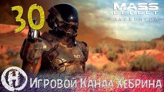 Mass Effect Andromeda - Часть 30 (Чей спецназ круче?)