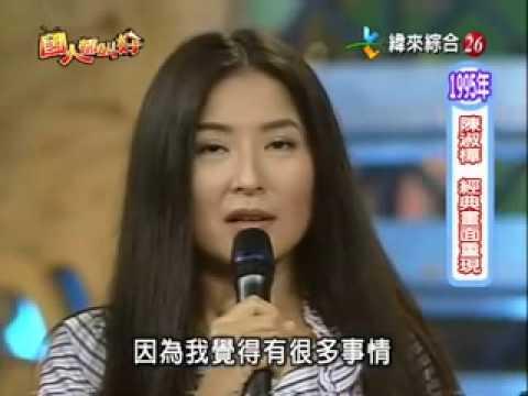 陳淑樺 胡瓜 1995年 綜藝大聯盟 - YouTube