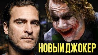 НОВЫЙ ДЖОКЕР и ДЖИМ КЕРРИ (Новости кино)