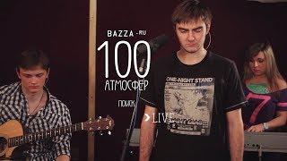 Live - 100 атмосфер - Продолжая поиск