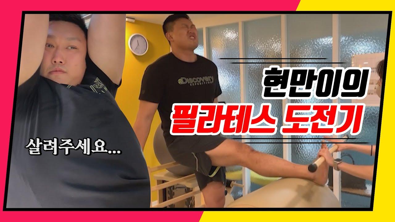 ★명현만의 필라DEATH 체험기! Pilates 필라테스 in 강남나무병원★