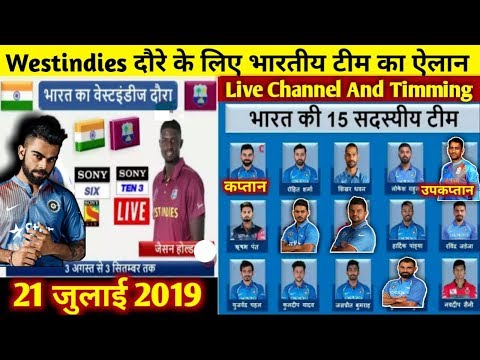 INDIA vs WESTINDIES T20 Squad 2019 || INDIA Vs WESTINDIES ODI Squad 2019 || 21 july 2019