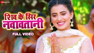 शिव के सिर नवावतानी Full | Akshara Singh | Bhojpuri Bol Bam Song 2019