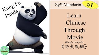 Learn Chinese Through movie | Chinese movie | Kung Fu Panda| 功夫熊猫 | #1