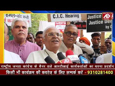 राष्ट्रीय जनता कांग्रेस के बैनर तले RTI कार्यकर्ताओं का धरना - प्रदर्शन