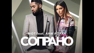 Мот feat. Ани Лорак - Сопрано Пародия на Клип
