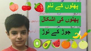 Names of Fruits in Urdu for Kids - اردو میں پھلوں کے نام