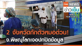 2 provinces detained doctors urgently! Phitsanulok found concealed information | TNN evening news | 19-04-21