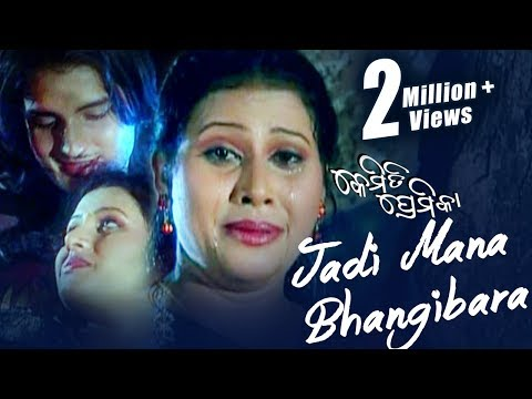 Superhit Sad Song by Sailabhama - JADI MANA BHANGIBARA THILA | Sidharth TV